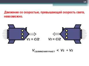 Движение со скоростью, превышающей скорость света, невозможно. * V1 = С/2 V2