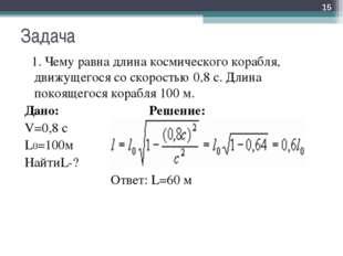 Задача 1. Чему равна длина космического корабля, движущегося со скоростью 0,8