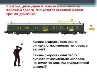v c Какова скорость светового сигнала относительно человека в вагоне? Какова
