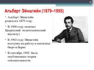 Альберт Эйнштейн (1879–1955) Альберт Эйнштейн родился в 1879 году. В 1900 год