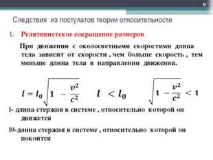 Следствия из постулатов теории относительности Релятивистское сокращение раз