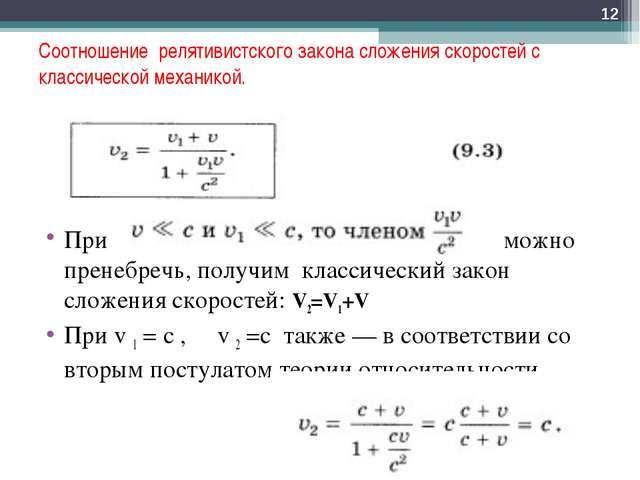 Соотношение релятивистского закона сложения скоростей с классической механико...