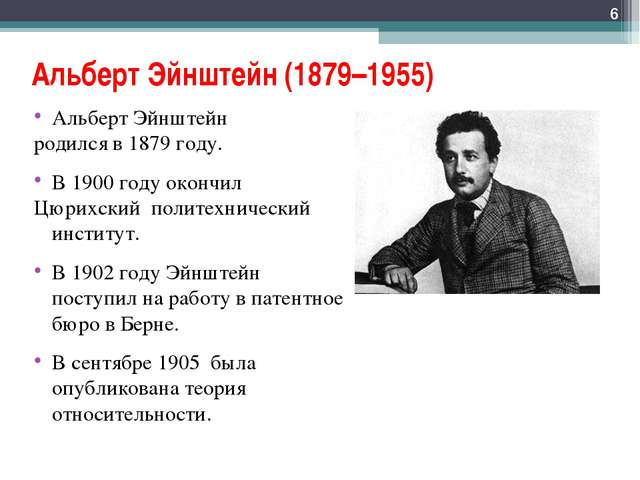 Альберт Эйнштейн (1879–1955) Альберт Эйнштейн родился в 1879 году. В 1900 год...
