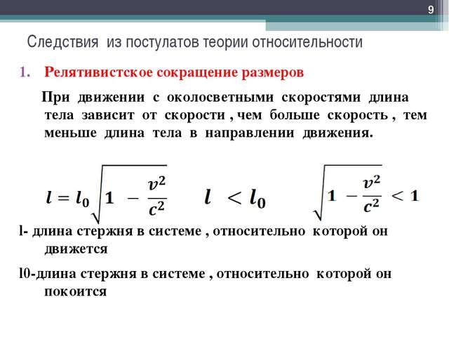 Следствия из постулатов теории относительности Релятивистское сокращение раз...