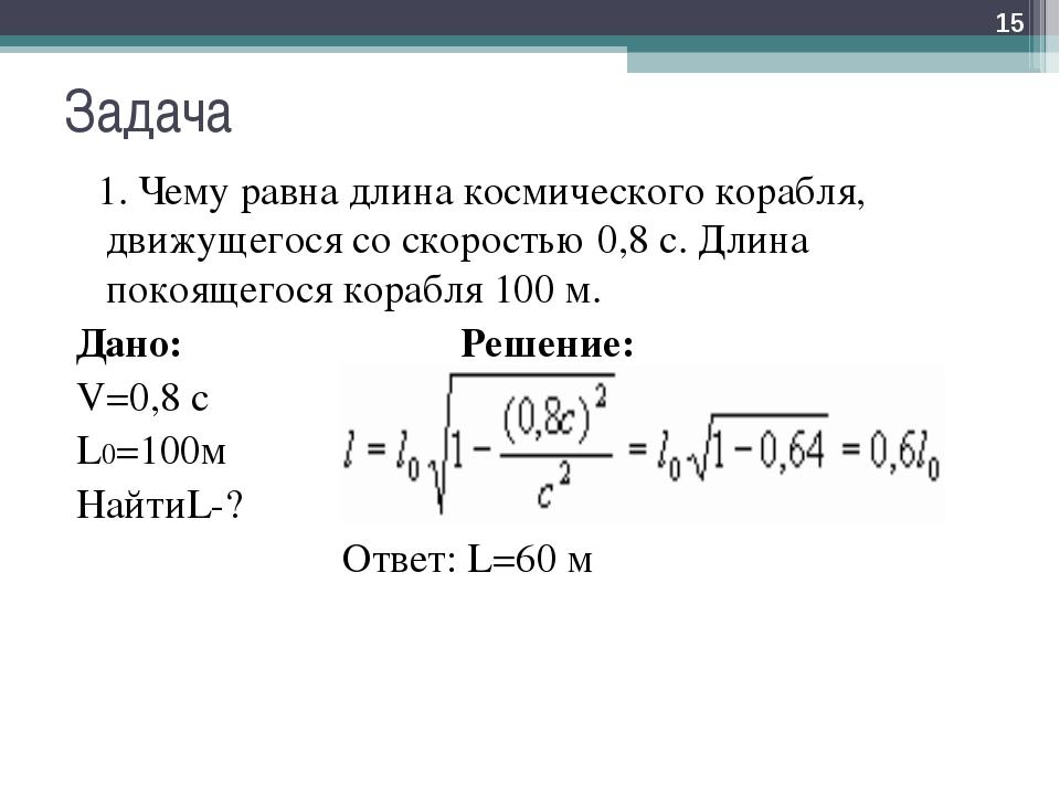 Задача 1. Чему равна длина космического корабля, движущегося со скоростью 0,8...