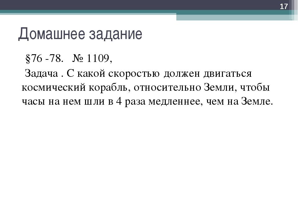 Домашнее задание §76 -78. № 1109, Задача . С какой скоростью должен двигаться...