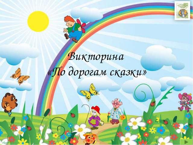 Викторина «По дорогам сказки» nkard