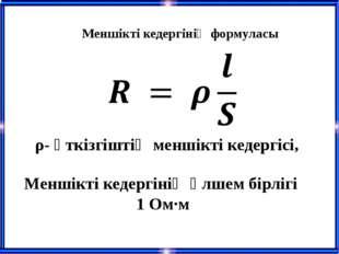Меншікті кедергінің формуласы ρ- өткізгіштің меншікті кедергісі, Меншікті к