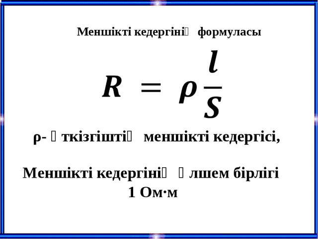Меншікті кедергінің формуласы ρ- өткізгіштің меншікті кедергісі, Меншікті к...