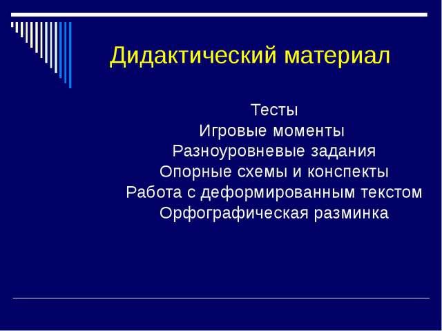 Дидактический материал Тесты Игровые моменты Разноуровневые задания Опорные с...