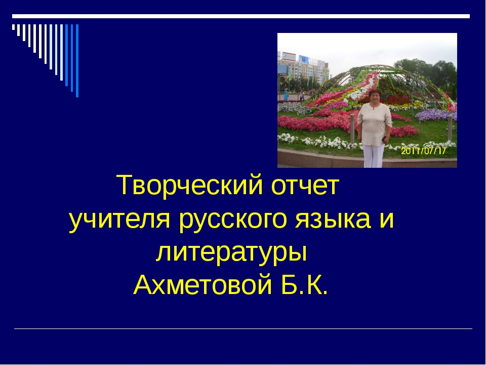 Творческий отчет учителя русского языка и литературы Ахметовой Б.К.
