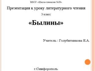 МБОУ «Школа-гимназия №39» Презентация к уроку литературного чтения 3 класс «Б