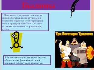 Былины 1.Былина-это народная ,эпическая песня о богатырях, их трудовых и вои