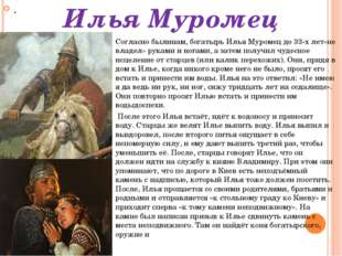 . Илья Муромец Согласно былинам, богатырь Илья Муромец до 33-х лет«не владел»