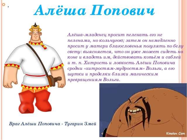 . Алёша Попович Алёша-младенец просит пеленать его не пеленами, но кольчугою;...