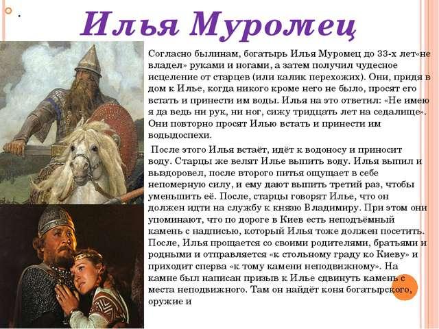 . Илья Муромец Согласно былинам, богатырь Илья Муромец до 33-х лет«не владел»...