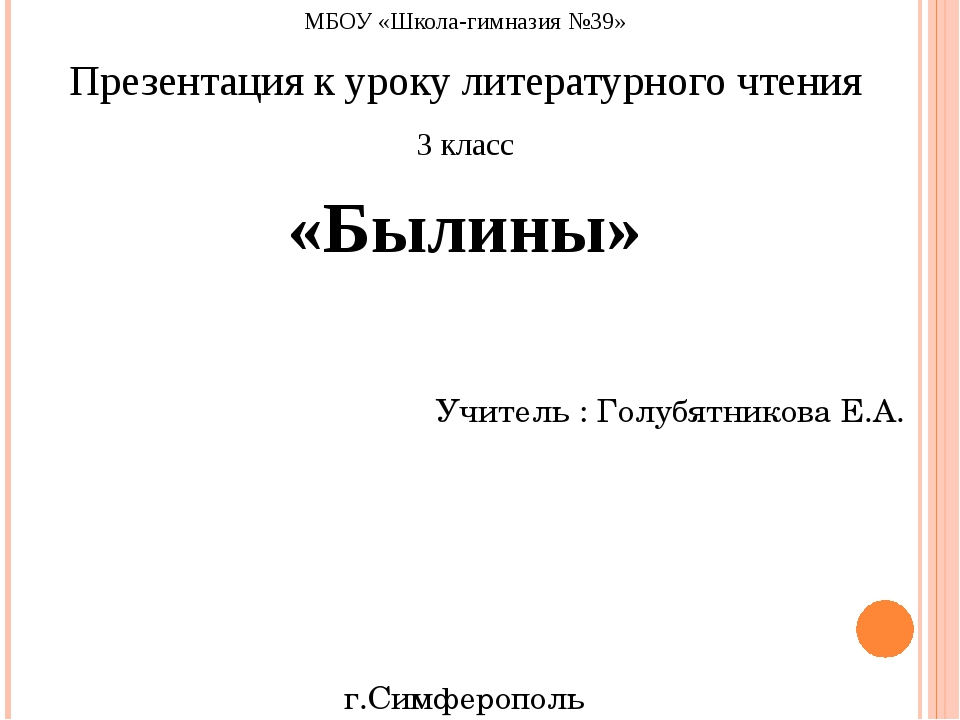 МБОУ «Школа-гимназия №39» Презентация к уроку литературного чтения 3 класс «Б...