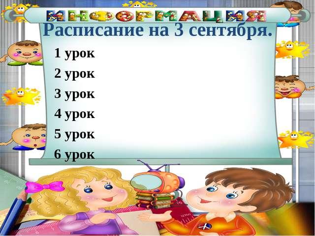 Расписание на 3 сентября. 1 урок 2 урок 3 урок 4 урок 5 урок 6 урок