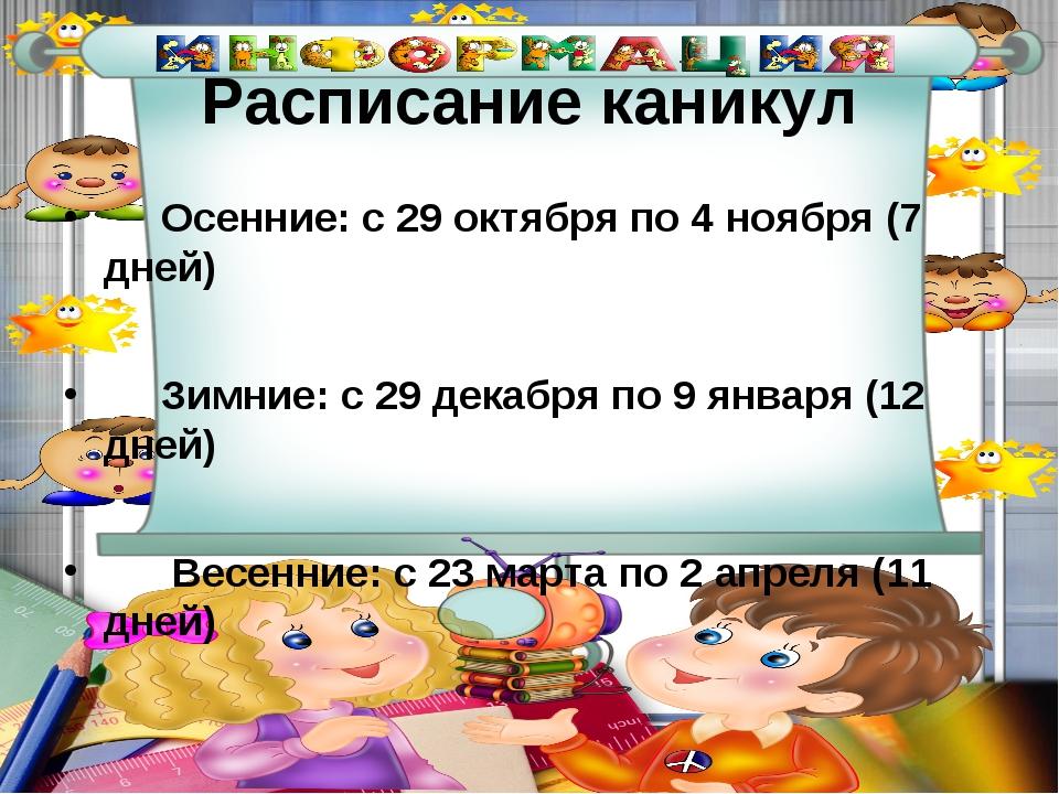 Расписание каникул Осенние: с 29 октября по 4 ноября (7 дней) Зимние: с 29 де...