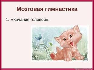 Мозговая гимнастика «Качания головой».