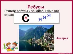 Ребусы Решите ребусы и узнайте, какие это страны. Австрия