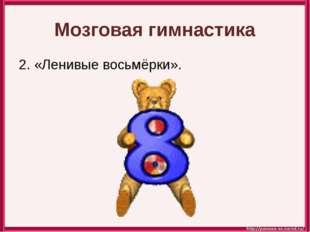Мозговая гимнастика 2. «Ленивые восьмёрки».