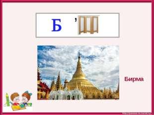 , Бирма