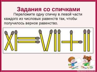 Задания со спичками Переложите одну спичку в левой части каждого из числовых