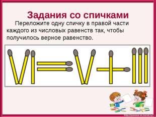 Задания со спичками Переложите одну спичку в правой части каждого из числовых