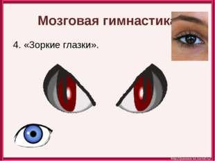 Мозговая гимнастика 4. «Зоркие глазки».