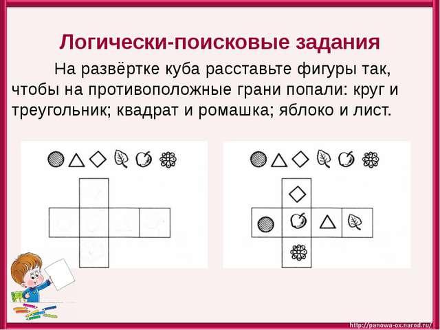 Логически-поисковые задания На развёртке куба расставьте фигуры так, чтобы на...