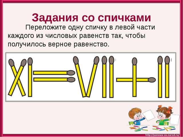 Задания со спичками Переложите одну спичку в левой части каждого из числовых...