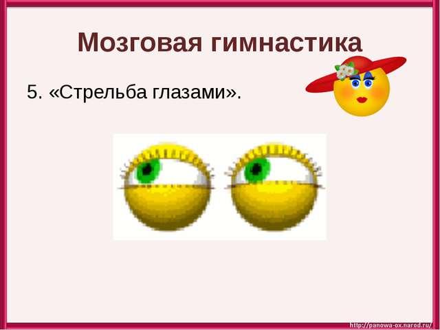 Мозговая гимнастика 5. «Стрельба глазами».