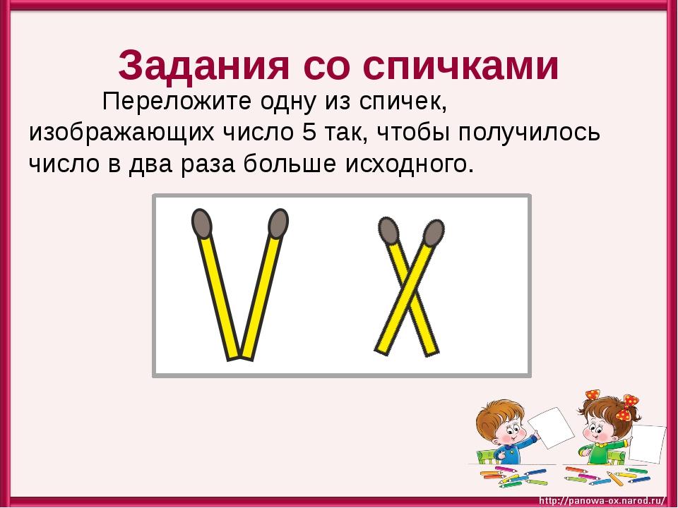 Задания со спичками Переложите одну из спичек, изображающих число 5 так, чтоб...
