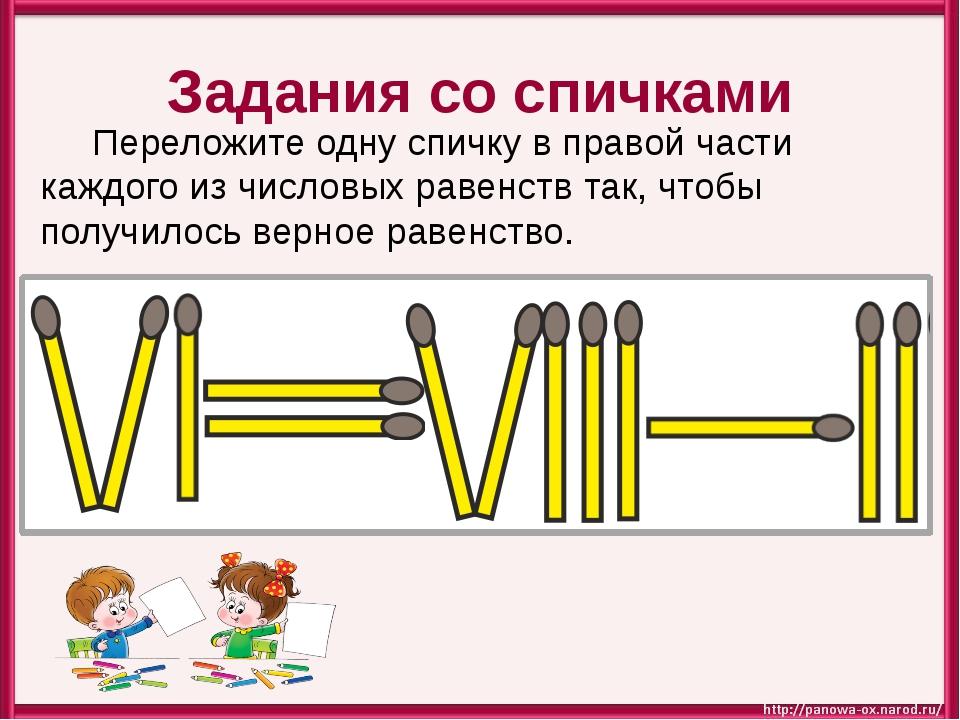 Задания со спичками Переложите одну спичку в правой части каждого из числовых...