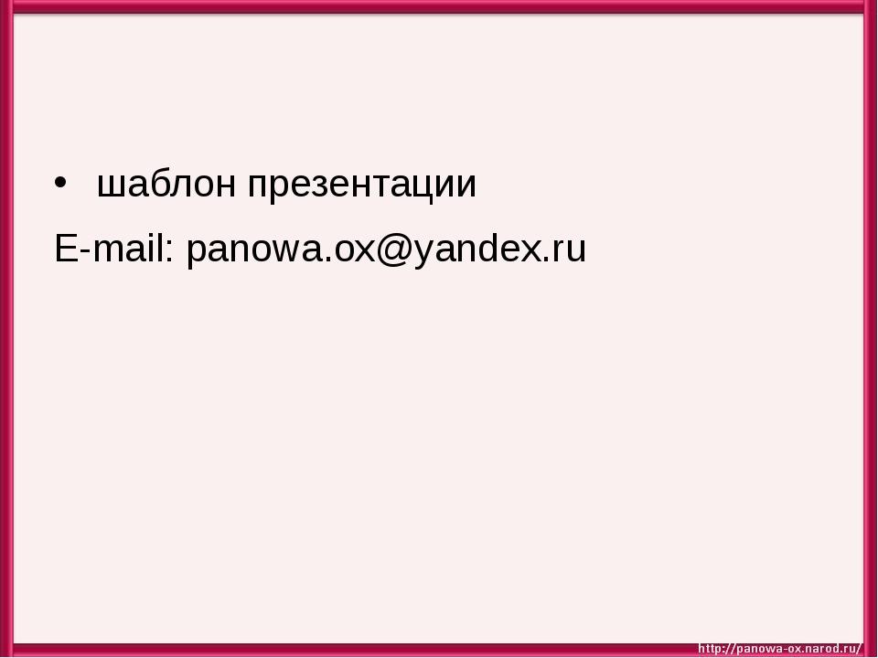 шаблон презентации E-mail: panowa.ox@yandex.ru