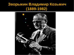 Зворыкин Владимир Козьмич (1889-1982)