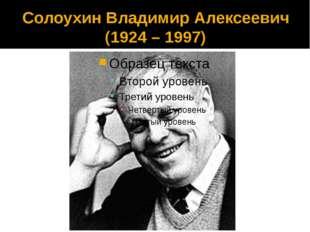 Солоухин Владимир Алексеевич (1924 – 1997)