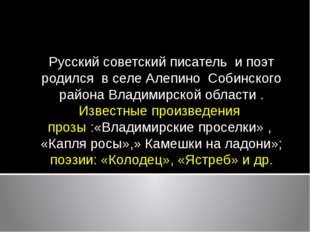 Русский советский писатель и поэт родилсяв селеАлепиноСобинского район