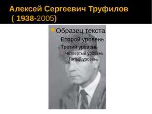 Алексей Сергеевич Труфилов ( 1938-2005)