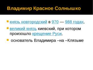 Владимир Красное Солнышко князь новгородскийв970—988 годах, великий кня