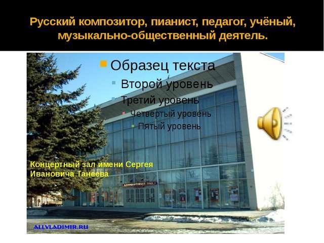 Русский композитор, пианист, педагог, учёный, музыкально-общественный деятель...