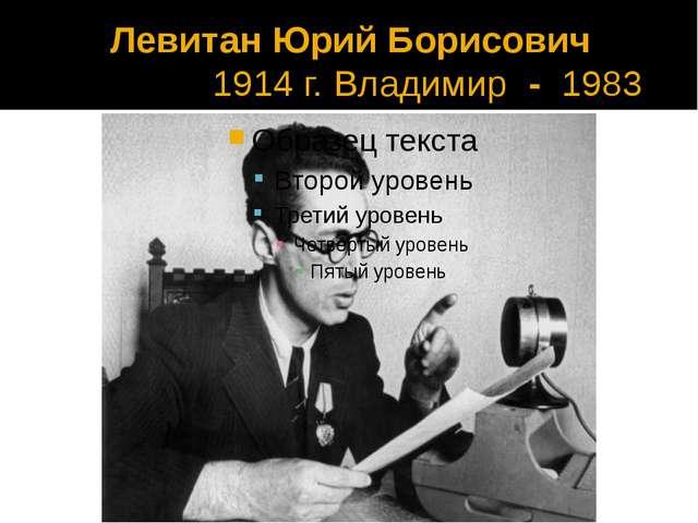 Левитан Юрий Борисович 1914 г. Владимир - 1983