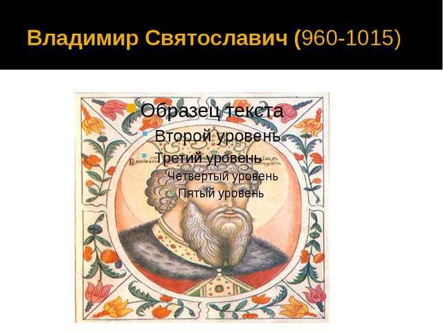 Владимир Святославич (960-1015)
