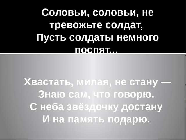 Соловьи, соловьи, не тревожьте солдат, Пусть солдаты немного поспят... Хва...