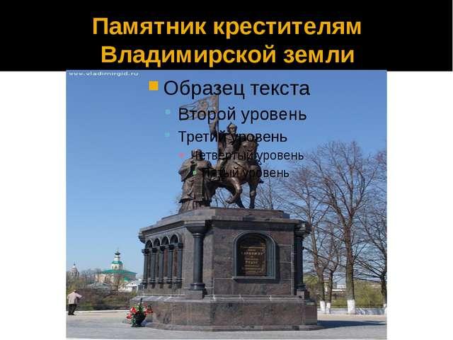 Памятник крестителям Владимирской земли