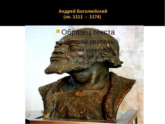 Андрей Боголюбский (ок. 1111 - 1174)