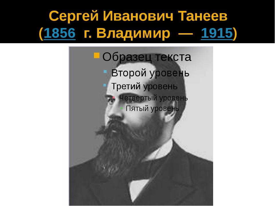 Сергей Иванович Танеев (1856 г. Владимир —1915)