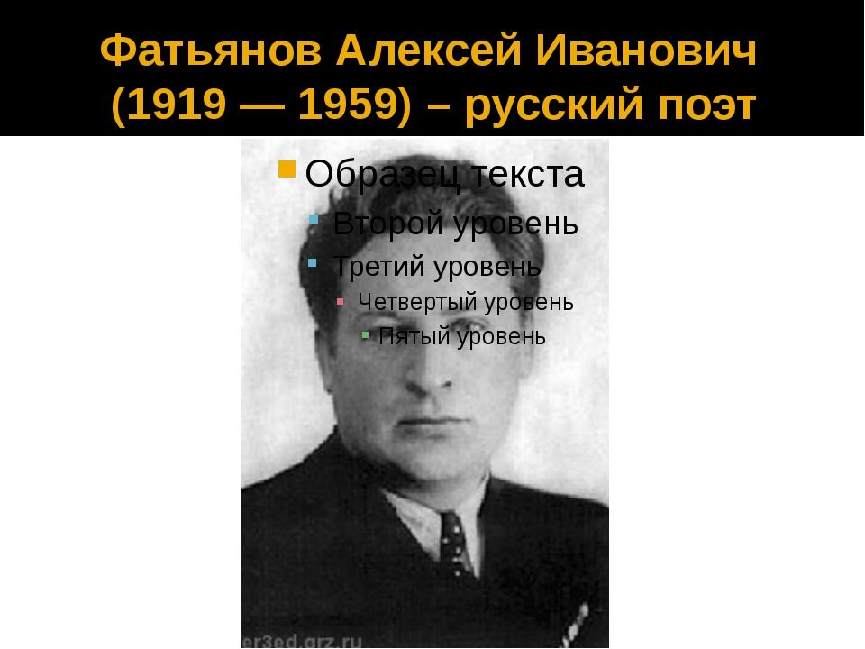 Фатьянов Алексей Иванович (1919 — 1959) – русский поэт