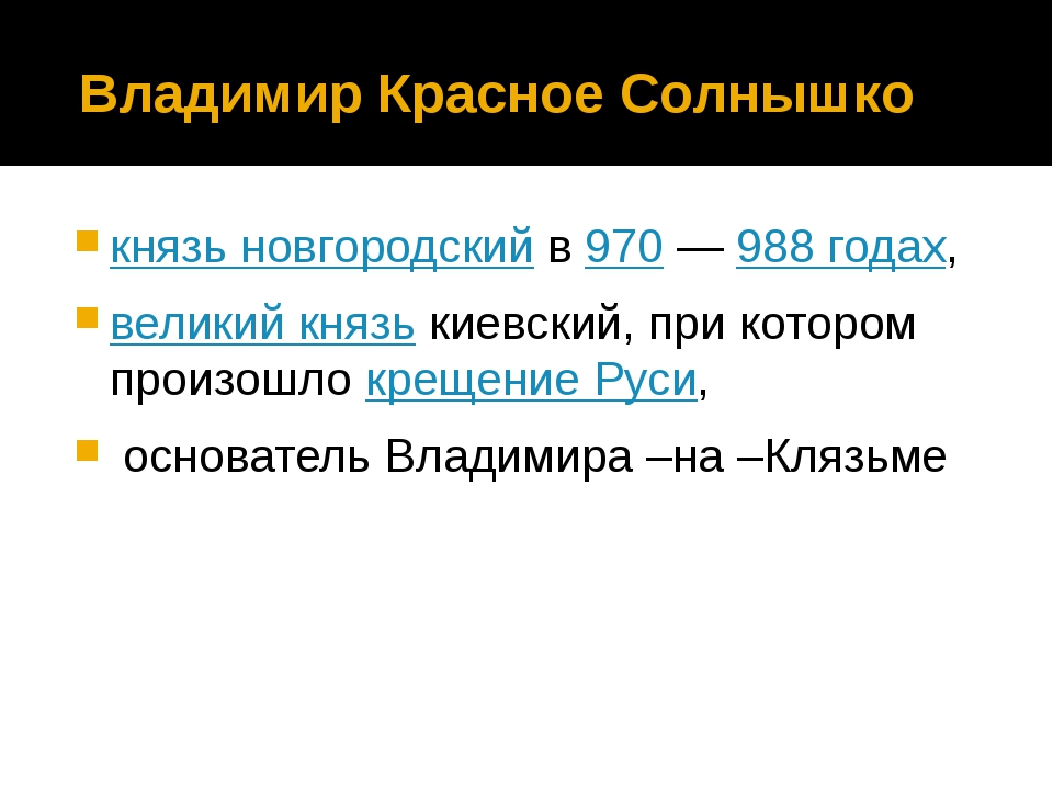 Владимир Красное Солнышко князь новгородскийв970—988 годах, великий кня...